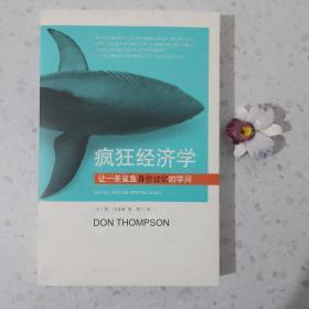 【正版现货】疯狂经济学:让一条鲨鱼身价过亿的学问