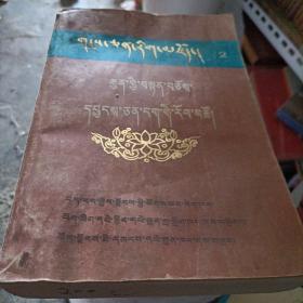 诗镜注妙音妙音戏海藏文