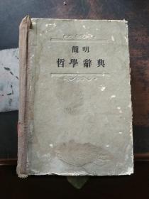 简明哲学辞典 1955 人民出版社