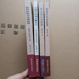 浑沌语义与哲学【4本合售】【中国科学哲学论丛】