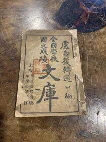 全国学校国文成绩文库甲篇(第一-第七卷)