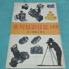实用摄影技法108