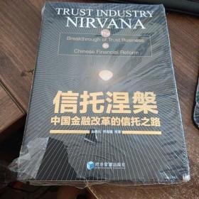 信托涅槃:中国金融改革的信托之路
