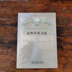 汉译世界学术名著丛书·温斯坦莱文选【满30包邮】