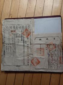 民国时期,地契,文书,民国廿一年,两联地契一张,有两枚税票。详情见图以及描述。