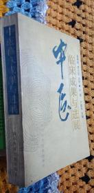中医临床成果与进展正版二手仅此一套。