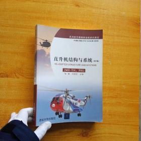 直升机结构与系统(ME-TH、PH  第2版)【扉页有字迹  书内有少量字迹】