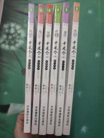 意林轻文库绘梦古风系列:千凰令 第1.2.3.4.5.6册(6本合售)