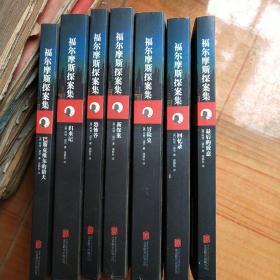 福尔摩斯探案集 最后的致意等7册合售