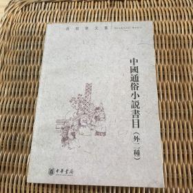 中国通俗小说书目:孙楷第文集