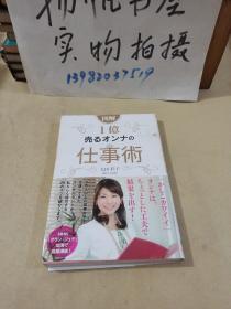 仕事术 日文版
