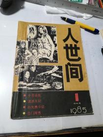 人世间   1    创刊号   1985年。  (16开本,现代作家杂志社出版,85年印刷)内页干净。