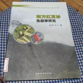 南方红豆杉生态学研究