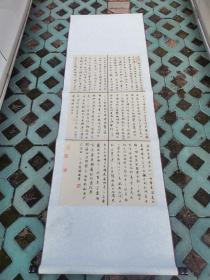 苏东坡赤壁赋 书法立轴