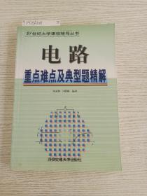 电路重点难点及典型题精解——21世纪大学课程辅导丛书