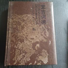 唐吉诃德(纪念《堂吉诃德》出版四百周年 印1000册,皮面精装)