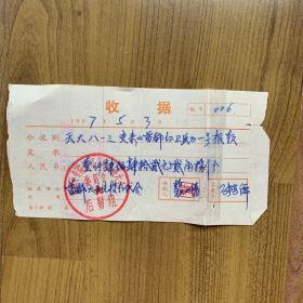 1967年收据 天大八一三交来(首都红卫兵)一号报款(一千四百四十二元)