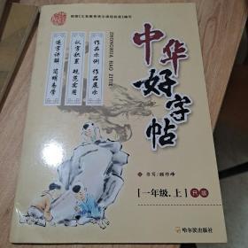 中华好字帖(一年级上 R版)