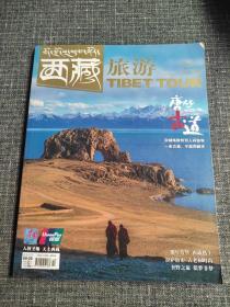 西藏旅游 2018年10期 主题:唐竺古道!穿越喀斯特到人间仙境、一条古道,半部西藏史!