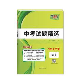 天利38套 2022广州 语文 中考试题精选 中考命题研究中心 西藏人民出版社9787223048095正版全新图书籍Book
