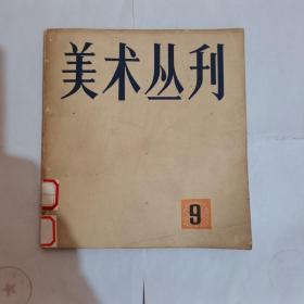 美术丛刊(第九期)