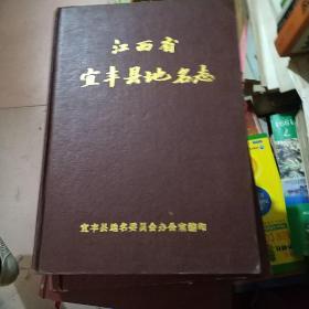 江西省南康县地名志
