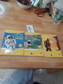 新课标百科丛书:太空漫游一星期,动物总动员,火场英雄(共3本)