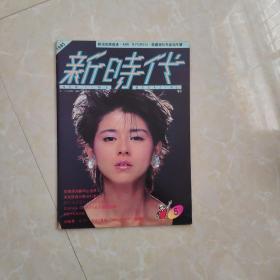 好时代 张国荣 谭咏麟 陈百强