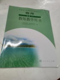 普通高中课程标准实验教科书教师教学用书. 物理.  3-4 : 选修