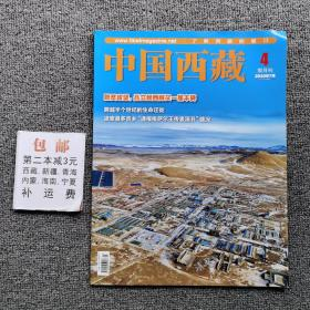 中国西藏2020年第4期总第180期