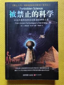 被禁止的科学:从远古高科技到自由能源的神奇之旅