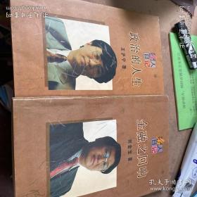 名人日记两本