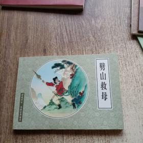 连环画 《劈山救母》 32开 任率英绘画, 戏曲故事画库 ,人民美术出版社,2000年一版一印