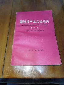 国际共产主义运动史,从马克思主义诞生至十月社会主义革命胜利,第二卷