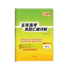 天利38套 新高考版 语文 2022五年高考真题汇编详解 北京天利考试信息网 西藏人民出版社9787223025621正版全新图书籍Book