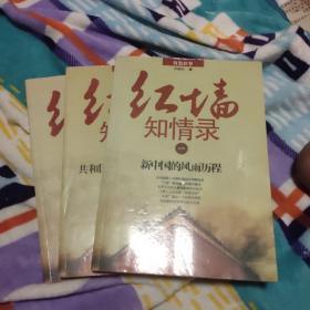 红墙知情录(全三册)