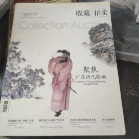收藏、拍卖  2010年第7期: 聚焦广东历代绘画