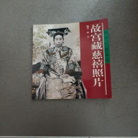 故宫藏慈禧照片
