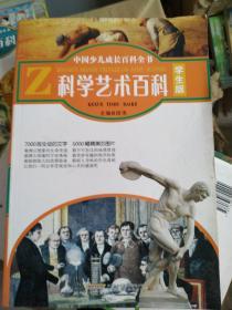 中国少年儿童百科全书:学生版.科学艺术百科
