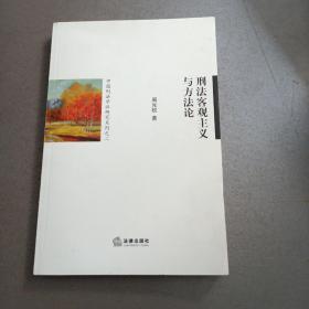 中国刑法学派研究系列之2:刑法客观主义与方法论作者签名本