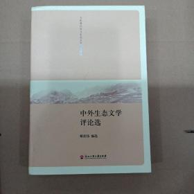 中外生态文学评论选