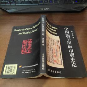 中国图书出版印刷史论