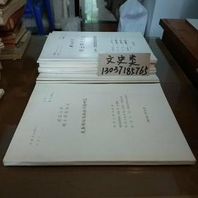 武汉大学硕士学位论文:先秦祭坛及相关问题研究(作者陈琛签名本)