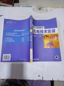 高职高专规划教材:机电技术实训