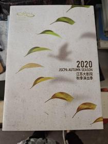 2020江苏大剧院秋季演出季