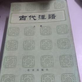 古代汉语上中下