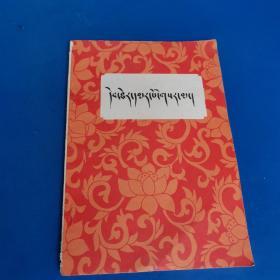 新红史(藏文)一版一印
