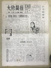 大修简报:是英雄、是好汉、大修期间比比看(九江火力发电厂宣传科 工会、团委)编