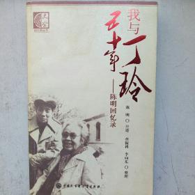 我与丁玲五十年:陈明回忆录