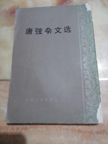 唐弢杂文选